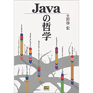 Javaの哲学