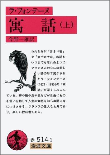 寓話〈上〉 (岩波文庫)