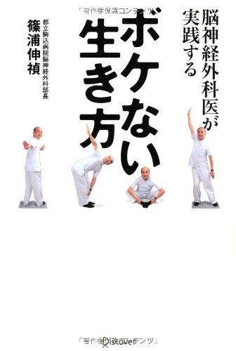 Download Noshinkei gekai ga jissen suru bokenai ikikata. ebook