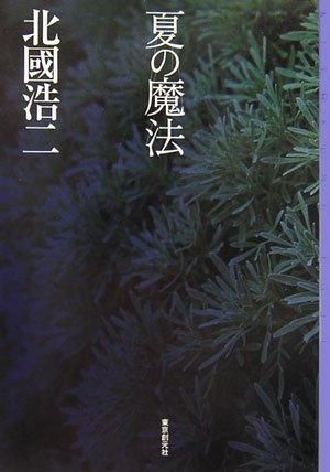 夏の魔法 (ミステリ・フロンティア)