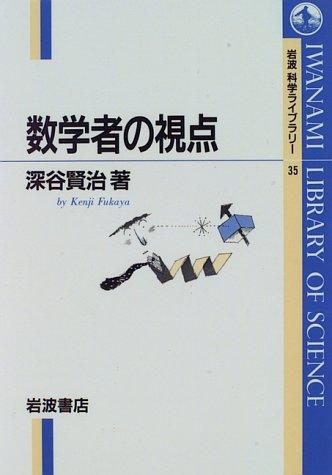 数学者の視点 (岩波科学ライブラリー (35))