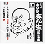 古今亭志ん生 名演大全集 18 あくび指南/うなぎの幇間(たいこ)/お初徳兵衛