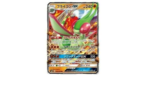 Pokemon card SM12 044//095 Flygon GX Evolution Set RR MINT Japanese