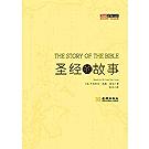 圣经的故事(汉英对照)