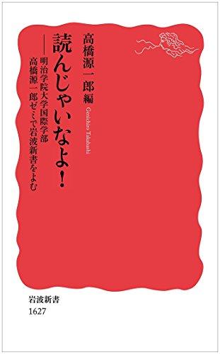 読んじゃいなよ!明治学院大学国際学部高橋源一郎ゼミで岩波新書をよむ