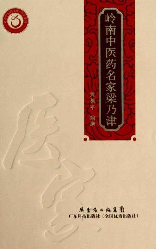 Read Online Lingnan Chinese Medicine masters Liangnai Tianjin(Chinese Edition) pdf