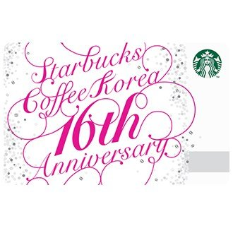 Starbucks Korea 16th Anniversary Limited Edition New 2015 Summer Collection August Gift - Balance Wish Gift Card