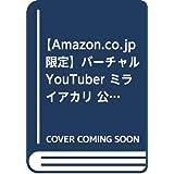 【Amazon.co.jp限定】バーチャルYouTuber ミライアカリ 公式コミックアンソロジー ~アカリとラブコメしちゃいまーしょう!編~ オリジナルクリアしおり付