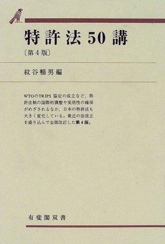 特許法50講 感想 紋谷 暢男 - 読...