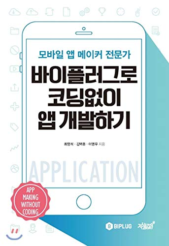 mobile app maker - 9
