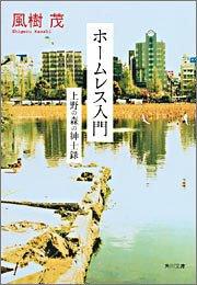 ホームレス入門―上野の森の紳士録 (角川文庫)