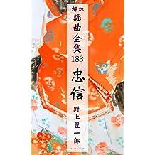 Yokyoku Tadanobu Kaityu yokyoku zensyu (Japanese Edition)