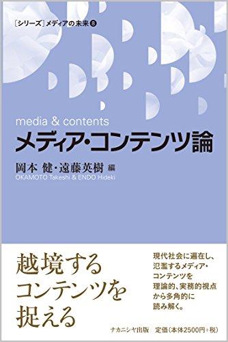 メディア・コンテンツ論 (シリーズ メディアの未来)