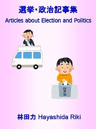 選挙・政治記事集