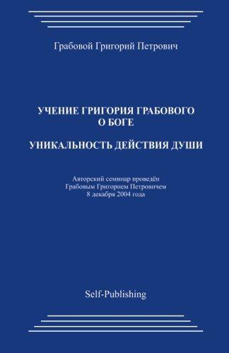 Download Unikalnost dejstvija Dushi (Russian Edition) PDF