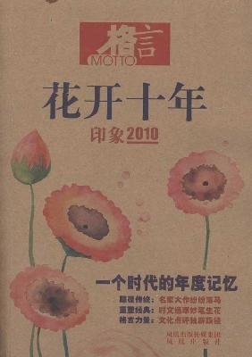 Download Aphorism( Impression for 2011, Ten Years of Blossom) (Chinese Edition) pdf