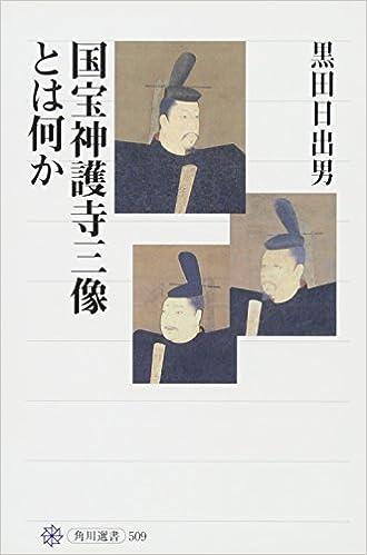 国宝神護寺三像とは何か (角川選...