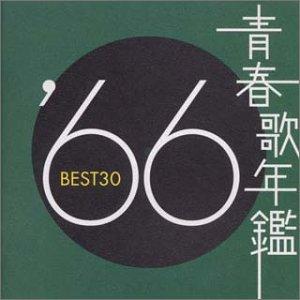 オムニバス / 青春歌年鑑 '66 BEST30