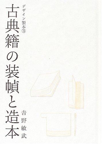 古典籍の装幀と造本  デザイン製本 (3)
