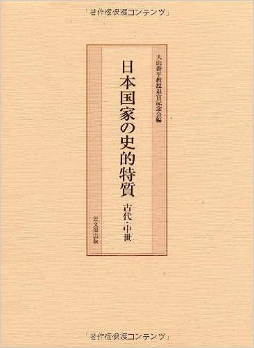日本国家の史的特質 (古代・中世...