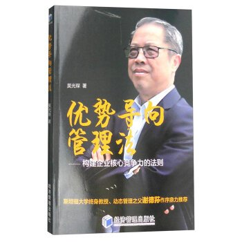 Advantages oriented management method: build the core competitiveness of the law(Chinese Edition)