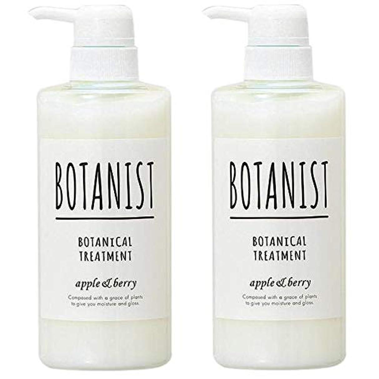 養う最も養うボタニスト BOTANIST ボタニカルトリートメント スムース アップル&ベリー 490g 【2個セット】
