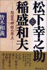 松下幸之助と稲盛和夫―経営の神様の原点