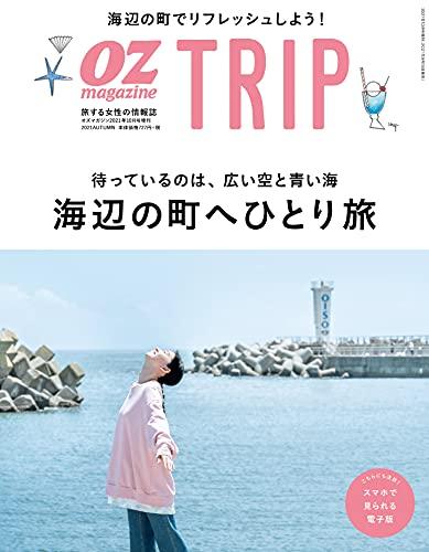 OZ TRIP 最新号 表紙画像