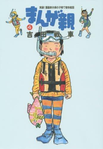 まんが親 4 (ビッグコミックススペシャル)