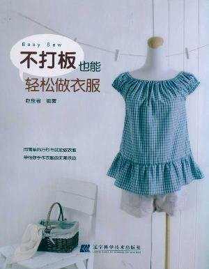 Read Online not a version can also easily make clothes(Chinese Edition) pdf epub
