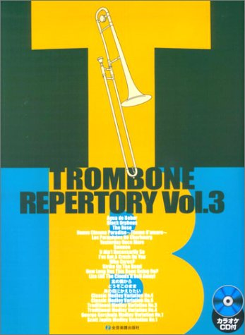 Karaoke CD with trombone repertoire (3) (2003) ISBN: 4115755784 [Japanese Import]