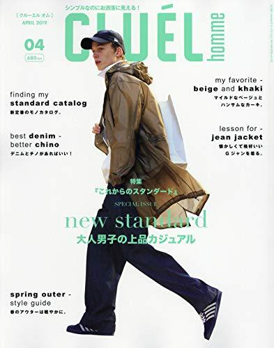CLUEL homme 最新号 表紙画像