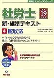 新・標準テキスト〈平成19年度版 4〉徴収法 (社労士ナンバーワンシリーズ)