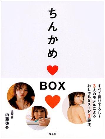 ちんかめBOX