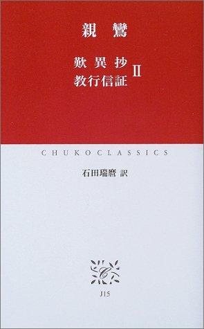歎異抄・教行信証〈2〉 (中公クラシックス)