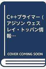 C++プライマー (アジソン ウェスレイ・トッパン情報科学シリーズ) Tankobon Hardcover