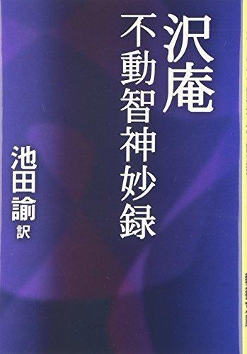 沢庵 不動智神妙録 (タチバナ教養文庫 30)