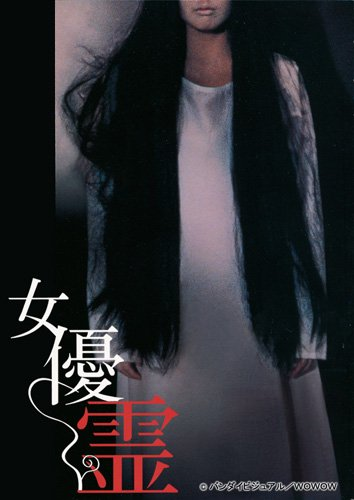 中田秀夫『女優霊(じょゆうれい)』