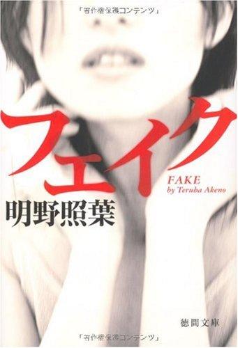 フェイク (徳間文庫)