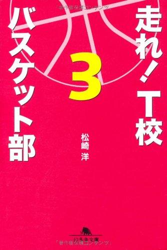 走れ!T校バスケット部〈3〉 (幻冬舎文庫)