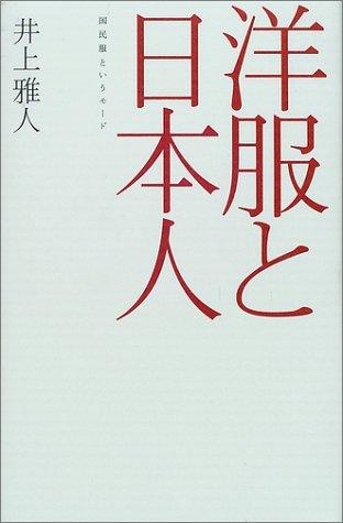 洋服と日本人―国民服というモード (広済堂ライブラリー)