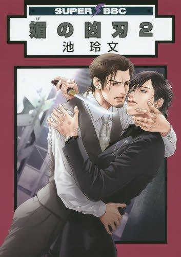 媚の凶刃 (2) (スーパービーボーイコミックス)