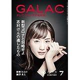 GALAC 2020年7月号