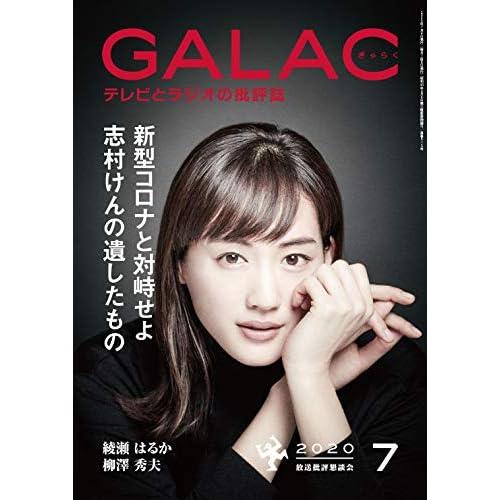 GALAC 2020年7月号 表紙画像