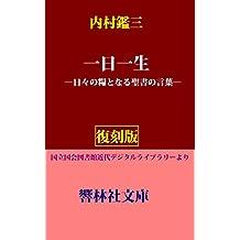 IchinichiIssho (KyorinsyaBunko) (Japanese Edition)