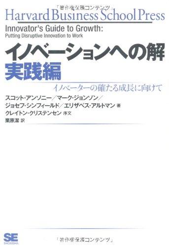 Download Inobēshon eno kai : Inobētā no kakutaru seichō ni mukete. jissenhen pdf