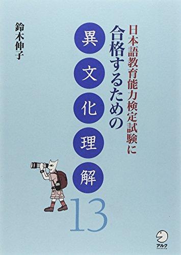 日本語教育能力檢定試驗に合格するための異文化理解13