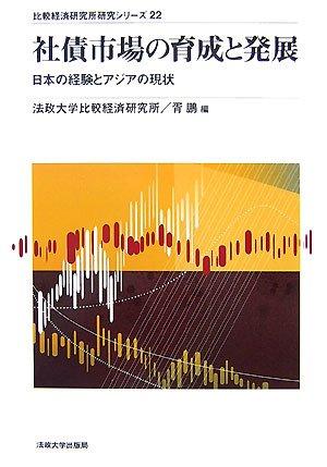 Download Shasai shijō no ikusei to hatten : nihon no keiken to ajia no genjō. ebook