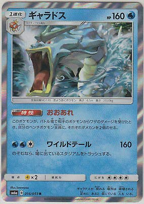 pokemon card SunMoon Dragon Storm Gyarados 016/053 R SM6a Japanese
