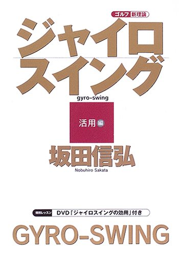 Gyro Swing - Gyro Swing - Golf new theory (use of reviews) ISBN: 4054031129 (2006) [Japanese Import]